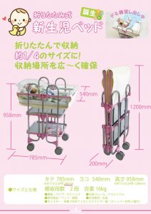 Ababy-T2P折りたたみ式新生児ベッド   790×540×960  重さ16kg