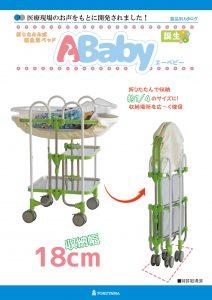 新生児ベッド コット式 折りたたみ式  Ababy-T3G トクヤマ